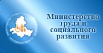 Минтруда